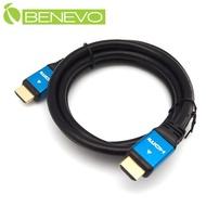 BENEVO滿芯版 1.5米 鍍金接頭 HDMI1.4 影音連接線