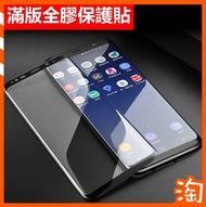 三星Galaxy S8 S8+ S9 S9+ Note8 滿版全膠玻璃貼 9H鋼化膜 全屏熒幕保護 螢幕貼3D曲面保護膜