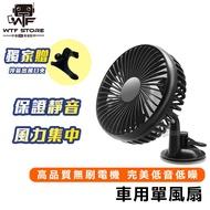 車用 靜音電風扇 usb 風扇 USB電風扇 車用風扇 車用電風扇 後座風扇 降溫 靜音風扇 桌上風扇【F014】WTF