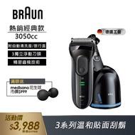 【德國百靈BRAUN】新升級三鋒系列電鬍刀3050cc(德國技術)
