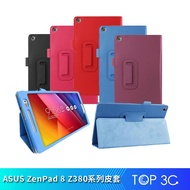 適用於ASUS華碩 ZenPad 8.0 Z380 Z380KL Z380KNL荔枝紋可立式平板皮套【AS00002】