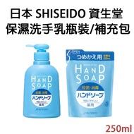 日本原裝SHISEIDO 資生堂保濕洗手乳