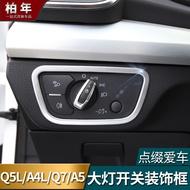 奧迪Q5L/A4L/A5/Q7改裝大燈開關裝飾框大燈按鈕裝飾條內飾車貼