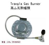 【野道家】Trangia Gas Burner 高山瓦斯爐頭 瓦斯頭