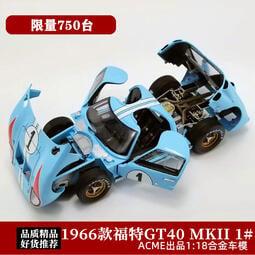 【優品模型】福特GT40車模勒芒賽 ACME 1:18 1966福特GT MKII合金仿真汽車模型