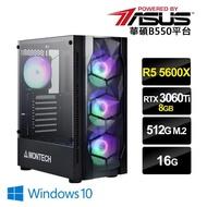 【華碩平台】R5六核{金牌特務}RTX3060Ti-8G獨顯Win10電玩機(R5-5600X/16G/512G_SSD/RTX3060Ti-8G)