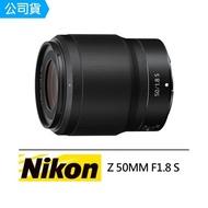 【Nikon 尼康】NIKKOR Z 50mm F1.8 S 標準至中距定焦鏡頭(公司貨)