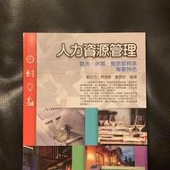 Yasmi 坊 ❣️ 人力資源管理 全華圖書 觀光休閒餐旅服務業用書