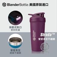 【Blender Bottle】Strada 不鏽鋼鎖扣式搖搖杯24oz/710ml-紫棠(blenderbottle/運動水壺/搖搖杯)