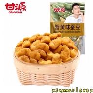 Gan Yuan Crab Roe Flavoured Broad Beans