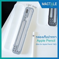 Mactale กล่องเก็บปากกา Apple pencil รุ่น 1 และ 2  เก็บ adapter ได้ , apple pencil box, apple pencil holder