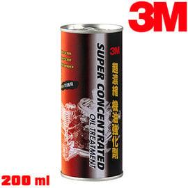 3M 9867N超濃縮機油強化劑(各廠牌機油均適用) *強力推薦商品.潤滑汽缸.延長壽命*