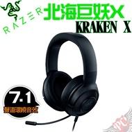 RAZER 雷蛇 KRAKEN X 北海巨妖 7.1聲道 耳機麥克風 PC PARTY
