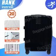 HANK 881&7705 กระเป๋าเดินทาง20 24 28 นิ้ว กระเป๋าเดินทางล้อลาก กระเป๋าเดินทางกรอบอลูมิเนียม วัสดุPC+ABS แข็งแรงทนทาน กระเป๋าเดินทางซิป suitcase luggage