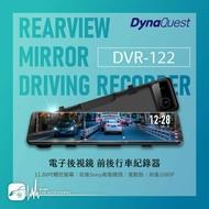 R7n DynaQuest【DVR-122 電子後視鏡前後行車記錄器】觸控螢幕 SONY鏡頭 寬動態 送32G
