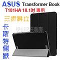 【卡斯特】ASUS Transformer Book T101HA 10.1吋 磁吸上蓋 卡斯特三折側掀皮套/書本式翻頁/硬殼/保護套/支架斜立/超薄-ZY