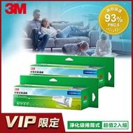 【VIP專屬限定】3M 淨化級靜電空氣濾網/冷氣濾網9806-RTC(捲筒式-超值2入組)