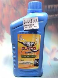 【八八八】e網購~【國光牌 特優級SJ/CD車用機油20W/50】026035機油 汽車油品