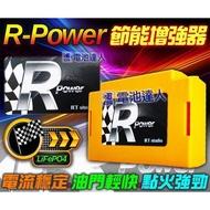 ☼ 台中苙翔電池►外掛式-鋰鐵電池 機車 汽車 EPE輔助電池 美國A123 R-POWER 音響改裝 8馬赫 擴大機
