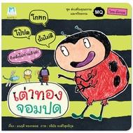 Plan for kids หนังสือนิทาน เรื่อง เต่าทองจอมปด (ไทย-อังกฤษ) ปกอ่อน