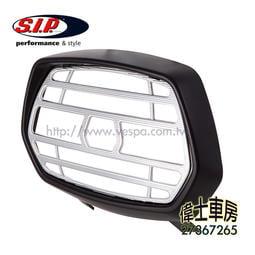 **偉士倉庫*SIP Style霧黑燈框+銀燈網Vespa偉士牌 衝刺 Sprint 125/150 ABS