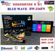 วิทยุรถยนต์ 2 Din BLUE WAVE BW-216FN จอแอนดรอย 9 นิ้ว ระบบ Android 10 ใหม่ล่าสุด (เล่นแผ่นไม่ได้) | RAM 2 GB Rom 16 GB