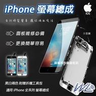 【無賴小舖】IPhone螢幕總成 IPhone6液晶 螢幕維修 面板 螢幕總成 螢幕總成 6s  I6液晶 i7