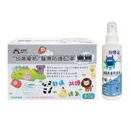 台灣優紙兒童醫療口罩+抑勝菌細病毒防護盾 雙重防護組合
