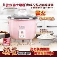(免運) Fujitek 富士電通 5人份麥飯石多功能料理鍋 FT-EP105
