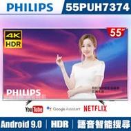 [福利品]【PHILIPS飛利浦】55吋4K HDR聯網液晶+視訊盒55PUH7374