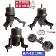 【 汽批嚴選 】豐田 RAV4 08-16年 PREVIA 02-16年 全車份 引擎腳 引擎托架 引擎支架 日本正廠