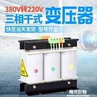 變壓器三相380V變220V200V干式伺服隔離5KW10KVA15KVA20KW NMS