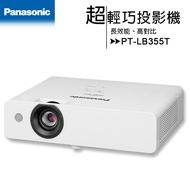 Panasonic 國際牌 PT-LB355T超輕巧投影機 [XGA,3300ANSI]◆