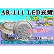 T5達人 AR-111 LED 12珠15W 白光/黃光 崁燈 嵌燈 含世界光安定器 歐司朗晶片