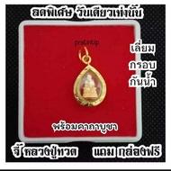 *ลดล้างสต็อก3วันสุดท้าย (ราคาปกติ199) : จี้หลวงปู่ทวด เหยียบน้ำทะเลจืด :จี้พระ  จี้ทองคำ จี้ห้อยคอ ชุบทองคำแท้96.5% ทองไมครอน ทองชุบ เศษทอง ทองปลอม หุ้มทอง
