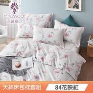 【Prawear 巴麗維亞】吸濕排汗萊賽爾天絲床包枕套組或涼被(單人/雙人/加大 多款任選床包高度約35公分)