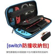 【燕子小舖】Switch 主機收納 防撞收納包 防撞殼 手提包 防壓防護包 任天堂 Nintendo Swit