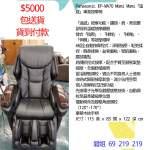 🚚包送貨 二手按摩椅 massage chair osim oto ogawa panasonic ma 70 itsu maxca...
