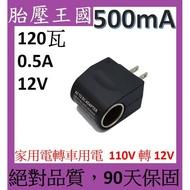 6瓦 家用電轉車用電 (90天保固)(12V 0.5A)( 110V 轉 12V ) [59]
