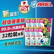 ARIEL - [6件優惠裝] ARIEL 3D超濃縮抗菌洗衣膠囊/洗衣球32粒袋裝(室內晾衣型)