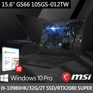 MSI微星【贈M365個人版】GS66 10SGS-012TW 15吋電競筆電(i9-10980HK/32G/2T SSD/RTX2080 Super-8G)