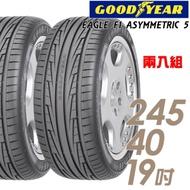 【固特異】F1 ASYM5 高性能輪胎_二入組_245/40/19(F1A5)