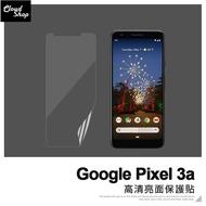 Google Pixel 3a 一般亮面 軟膜 螢幕貼 手機 保貼 保護貼 非滿版 軟貼膜 螢幕保護 保護膜 H01A1