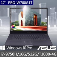 【ASUS 華碩】ProArt StudioBook 17吋商用筆電PRO-W700G1T-0082I9750H(i7-9750H/16G/512G/T1000-4G/W10P)