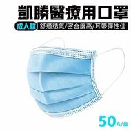 【凱勝】MIT成人醫療口罩 50片 雙鋼印 平面口罩 台灣製造 盒裝 成人 淺藍色《DA量販店