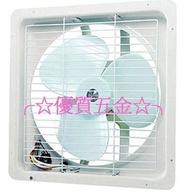"""╭☆優質五金☆╮順光16""""壁式吸排兩用通風扇抽風機 換氣扇 排風機(我最便宜)SWB-16"""