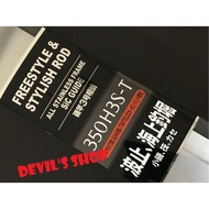 SHIMANO BORDERLESS BB 350H3S-T 特仕版 波止 小磯 防波堤 筏竿 特價6800