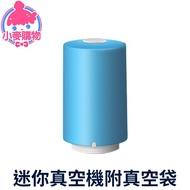[現貨] 迷你真空機附真空袋 24H出貨 台灣現貨 【小麥購物】【G081】小型真空泵 密封袋 電動抽氣真空抽氣泵