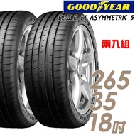 【GOODYEAR 固特異】EAGLE F1 ASYMMETRIC 5 F1A5 舒適操控輪胎_二入組_265/35/18(車麗屋)