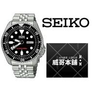 【威哥本舖】日本SEIKO全新原廠貨【附原廠盒】 SKX007K2 水鬼200M機械錶